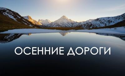 Фильм об одиночном походе «Осенние дороги»