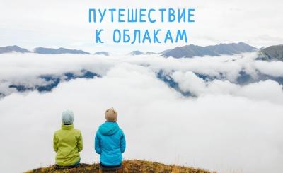 Видео про поход «Путешествие к облакам»